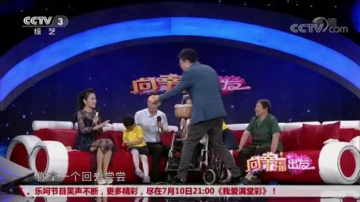 [向幸福出发]轮椅女孩苹果创业 爱情事业双丰收