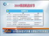新闻斗阵讲 2019.07.09 - 厦门卫视 00:24:59