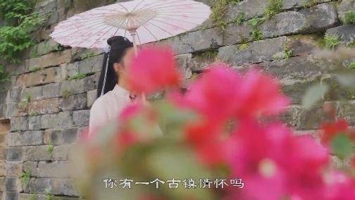 【看见闽西南】中国有两个最美的古城,一个是湖南凤凰,另一个是福建长汀 00:01:07