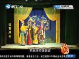 汉宫风云(4)斗阵来看戏 2019.07.10 - 厦门卫视 00:51:06