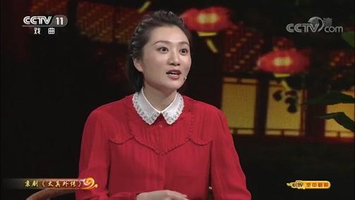 《CCTV空中剧院》 20190710 京剧《太真外传》(访谈)