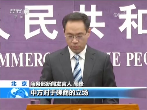 商务部:中美双方同意在平等和相互尊重的基础上重启经贸磋商 00:00:56