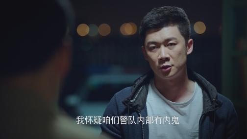黄队被疑是内鬼 靳远刘局会谈被偷拍 00:00:56