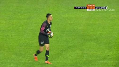 [中超]第17轮:河北华夏幸福VS上海申花 上半场