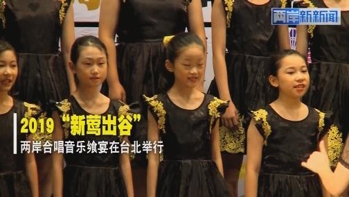 2019新莺出谷两岸合唱音乐飨宴在台北举行 00:00:33