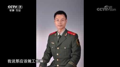 """《军旅人生》 20190712 王开明:""""军属之家""""欢迎您"""