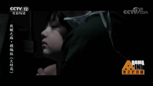《普法栏目剧》 20190712 救赎之路·精编版(大结局)