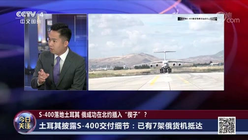 [今日关注]俄制S-400落地土耳其 预计10月开始部署