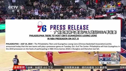 [NBA]广州龙狮将与费城76人进行NBA季前赛(新闻)