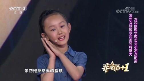 [非常6+1]常州女娃展示沙画独特魅力 刘和刚现学现卖为小不点配画