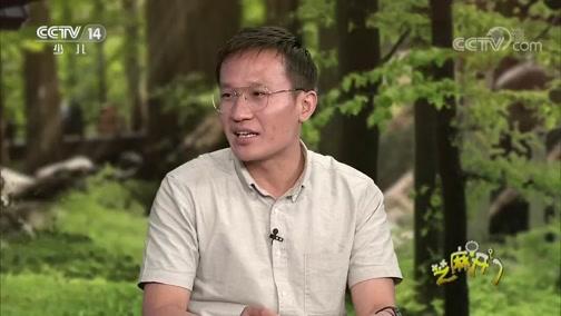 [芝麻开门]赵博士分享研究野生动物的故事