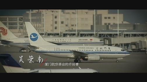 吴荣南—厦门航空事业的开拓者 00:00:55