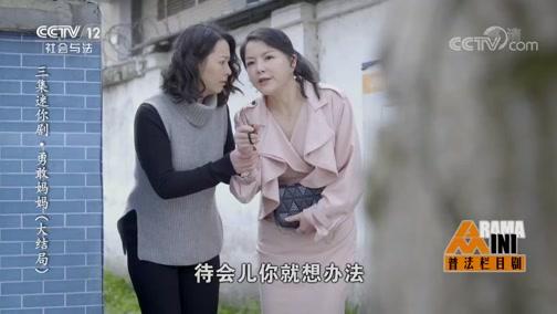 《普法栏目剧》 20190717 三集迷你剧·勇敢妈妈(大结局)