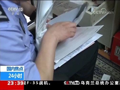 [24小时]北京 海关开展农副产品走私收网行动