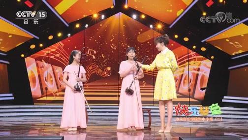 《快乐琴童》 20190717 中央音乐学院附中专场(二)