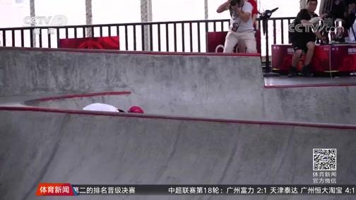 [综合]国际滑板公开赛南京站 张鑫闯过首轮关(新闻)