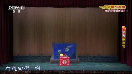 [CCTV空中剧院]京剧《铡判官》 第四场 蒙奇冤