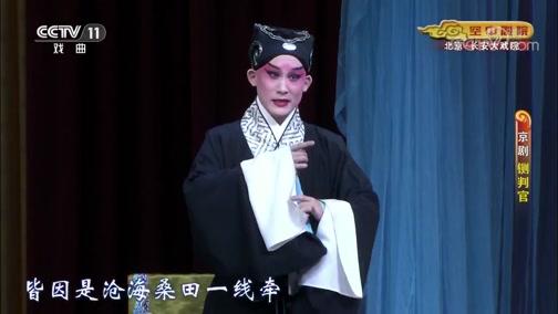 [CCTV空中剧院]京剧《铡判官》 第一场 悔婚