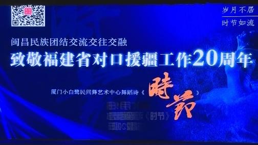 """特写:再苦再累都坚持表演 厦门""""小白鹭""""为文化援疆""""添砖加瓦"""" 00:01:23"""