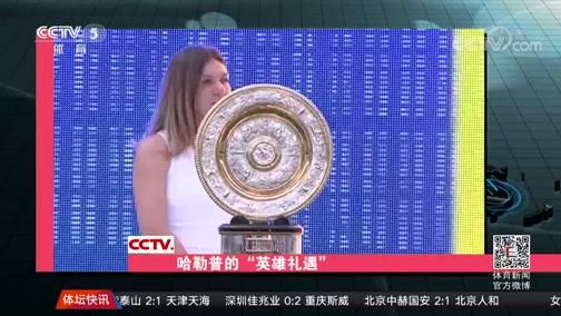 """[温网]两万人为她庆祝 哈勒普的""""英雄礼遇""""(快讯)"""