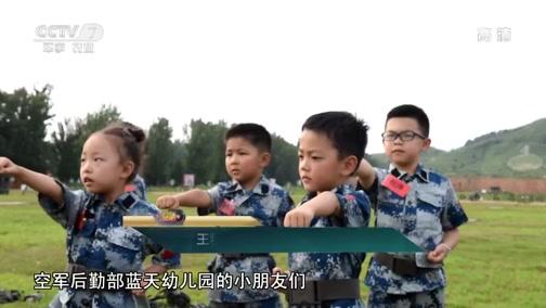 """《军旅人生》 20190719 王秋业:我和我的""""蓝天""""学员"""