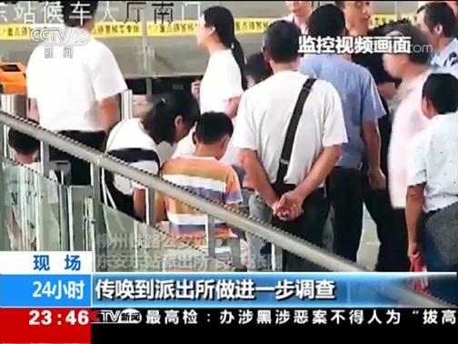 [24小时]湖南 两未买票女子强行冲卡被罚