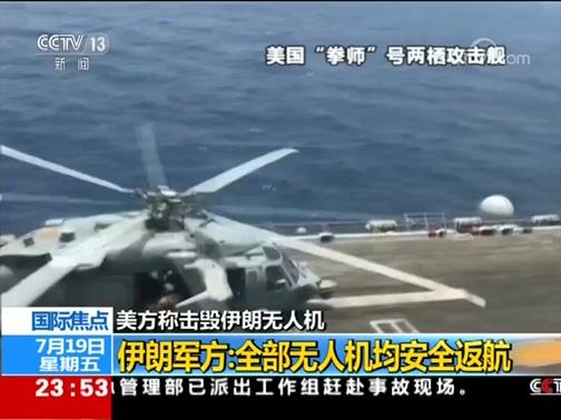 [24小时]美方称击毁伊朗无人机 伊朗军方:全部无人机均安全返航