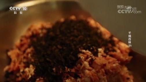 [探索发现]缙云烧饼传播中国美食文化