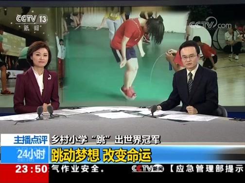 """[24小时]乡村小学""""跳""""出世界冠军 跳动梦想 改变命运"""