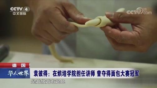 [华人世界]德国 袁彼得:在烘焙学院担任讲师 曾夺得面包大赛冠军