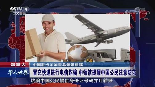 [华人世界]加拿大 冒充快递进行电信诈骗 中领馆提醒中国公民注意防范