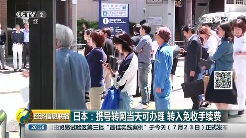[经济信息联播]日本:携号转网当天可办理 转入免收手续费