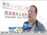 台湾青年在思明参与就业特训[今日视区 2019.07.23] 00:02:13
