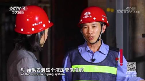 《走遍中国》 20190724 4集系列片《熔铸九州》(2) 破茧成蝶