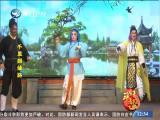 千里姻缘路(4)斗阵来看戏 2019.07.25 - 厦门卫视 00:48:55
