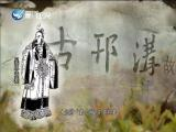 京杭大运河的兴盛与衰败 两岸秘密档案 2019.07.24 - 厦门卫视 00:40:58
