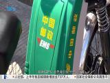 午间新闻广场 2019.07.26 - 厦门电视台 00:21:40