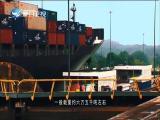 巴拿马运河的诞生与重生 两岸秘密档案 2019.07.26 - 厦门卫视 00:41:34