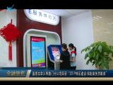 金融聚焦 2019.07.26 - 厦门电视台 00:03:57
