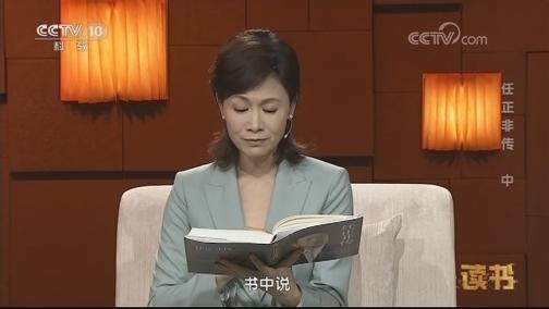 """[读书]任正非靠什么打造了华为""""铁军""""?"""