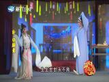 新·锁麟囊(1) 斗阵来看戏 2019.07.30 - 厦门卫视 00:49:53