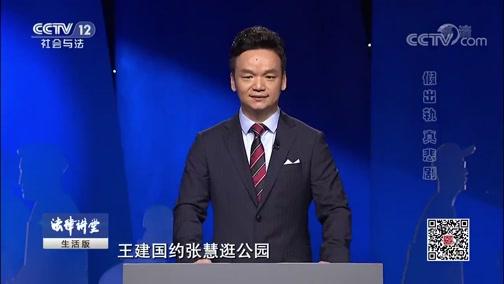 《法律讲堂(生活版)》 20190731 假出轨 真悲剧