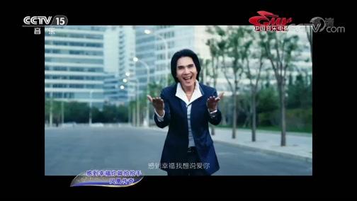《中国音乐电视》 20190801