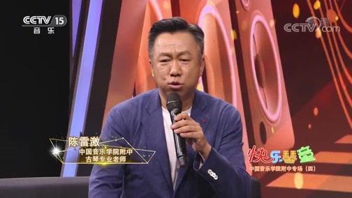 《快乐琴童》 20190801 中国音乐学院附中专场(四)