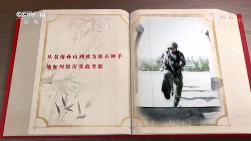 《人物》 20190801 李玉峰