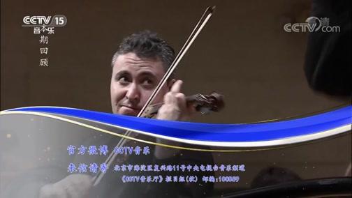 """《CCTV音乐厅》 20190801 """"漫步经典""""系列音乐会(164) 文格洛夫与中国爱乐乐团音乐会(上)"""
