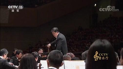 """《CCTV音乐厅》 20190802  """"漫步经典""""系列音乐会(165) 文格洛夫与中国爱乐乐团音乐会(下)"""