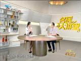 别把腿疼不当回事 名医大讲堂 2019.08.02 - 厦门电视台 00:28:39