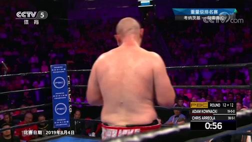 [拳击]重量级排名赛:考纳茨基VS阿雷奥拉