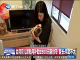 两岸共同新闻(周末版) 2019.08.03 - 厦门卫视 00:59:25